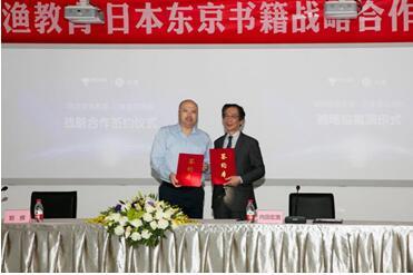 强强联手 面向全球 网龙华渔教育与东京书籍达成战略合作