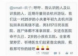 杭州被曝出现不明疾病 市卫生局回应系谣言