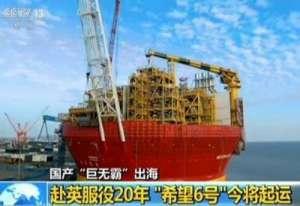 国产巨无霸出海 中国首次完整建造圆筒型浮式生产储卸油平台总包项目