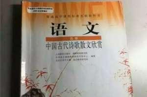 """教材惊现色情网址 网友调侃-书中自有""""颜如玉"""""""