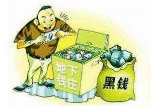 地下钱庄运营黑幕 涉案交易总金额逾9000亿元人民币