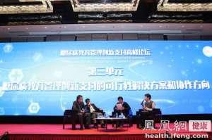 糖尿病教育管理创新支付高峰论坛在京圆满落幕