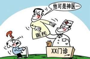 """北京采取联合措施铲除""""号贩子""""、""""医托""""滋生土壤"""