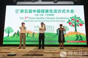 第五届中国健康生活方式大会在北京召开_0