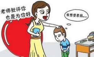 中小学可惩戒学生 怎样惩罚算适度老师很为难