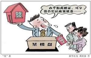 百对夫妻集体离婚 网友笑称:开展拆迁工作倒忙坏了民政局
