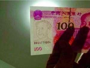 男子取百元错币 收藏业人士:错版币价值远高于错币 一般有价无市