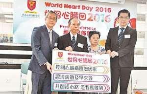 """心血管病是全球""""头号杀手"""" 香港高血压患者达86万"""