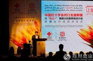 中国红十字会计划两年为新疆培训百名儿科骨干医师