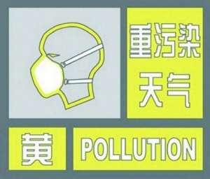"""北京发布""""空气重污染黄色预警""""雾霾将持续两天"""