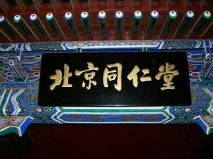 北京同仁堂再登质检黑榜 炙甘草含量测定项目不合规定