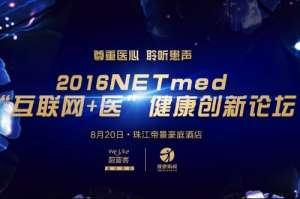 NETmed,互联网医疗界的品牌泥石流?