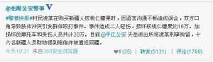 村民买切糕引冲突 警方称被毁切糕值16万(图)