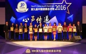 """第九届中国健康年度总评榜""""最受欢迎三甲医院""""名单出炉"""