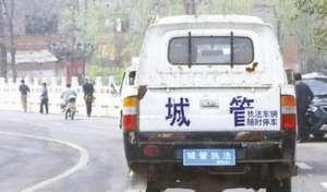 报废车贴城管上路 网友:这是城管被黑最惨一次