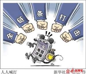 清华教授被骗细节 恐吓威逼使其一步步中计骗走1760万