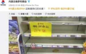 乐天商品超市遭大规模下架 甚至全部韩国产品都已经遭殃