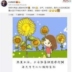 郑爽爸爸声援女儿:我家大壳宝儿是内心永远充满正能量永远打不垮的