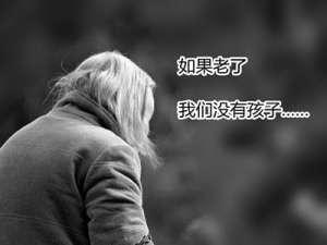 北京市失独老人意外险赔付提至5万元