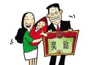 广州户籍独生子女父母 到龄每人每月可领150元奖励金