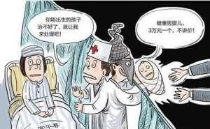 利用工作之便拐卖婴儿 妇产科女医生获刑13年