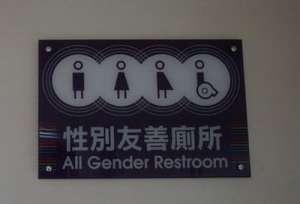 """香港中文大学设立""""性别友善洗手间"""" 供第三性人士使用"""