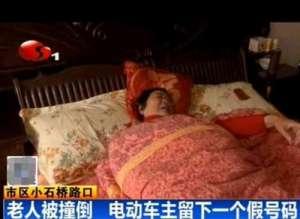 撞老人留下假号码 撞人女子陪老人回家时被小区监控录像拍下整个过程