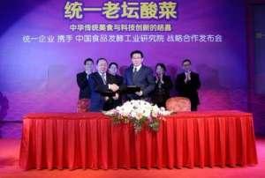 统一企业携手中国食品发酵工业研究院启动战略合作
