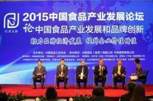 2015中国食品产业发展论坛在上海举办