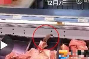 """上海一超市""""老鼠在冷柜吃肉"""" 全部肉制品下架销毁"""