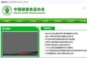 1135家山寨社团被曝光:中国健康食品协会首当其冲