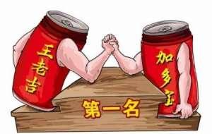 湖南高院判定加多宝虚假宣传赔偿王老吉600万