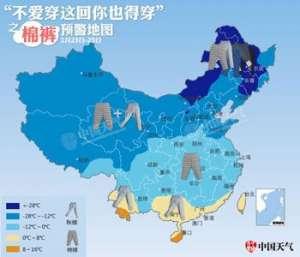 """最强寒潮来袭""""棉裤""""预警地图出炉!(图)"""