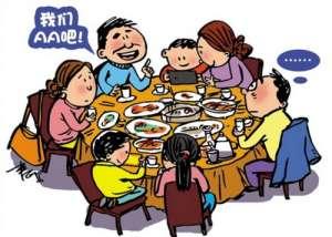 走亲戚吃饭AA制 好处甚多能减少攀比浪费现象