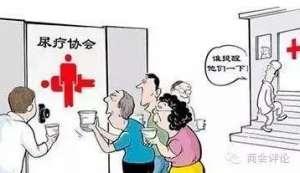 """光明日报刊文:""""尿协""""被曝光后,为何""""尿友""""们仍执迷不悟"""