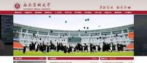 """原泸州医学院再改名 更名为""""西南医科大学"""""""