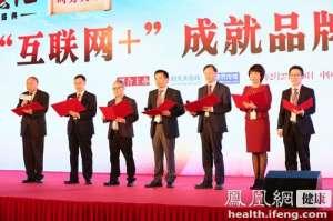 2016中国品牌医生风云汇暨好大夫年度盛典于北京开幕