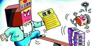 公立医院全部取消药品加 揭秘病人能享受什么好处?