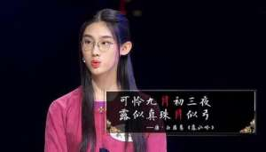 """《中国诗词大会》武亦姝夺第二季冠军 """"小才女""""堪称智慧与美貌并存"""