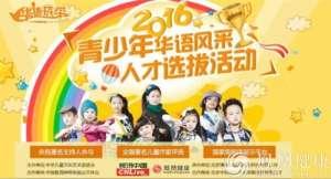华语风采选拔活动拉开帷幕 给儿童一个绽放的舞台