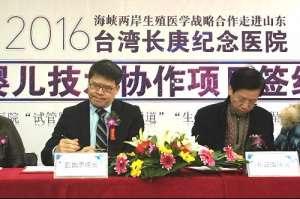 台湾高雄长庚纪念医院与大陆开展医学合作