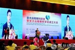 亚太远程眼科联盟暨亚太远程眼科学会成立大会在京召开