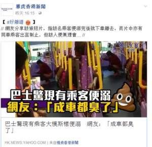 大妈香港公交便溺 网友炮轰-好离谱整辆车都臭了