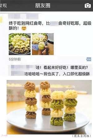 """""""网红曲奇""""是黑的- """"自制食品""""转战微店摊上事"""