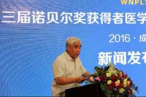 第三届诺贝尔奖获得者医学峰会暨中美院士论坛在京召开