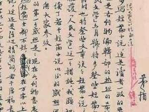 茅盾手稿天价拍卖 亲属先告卖家追加告买家法官宣布休庭择期再审