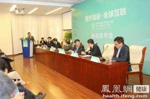 第四届世界数字健康大会暨2015中国数字医疗论坛召开