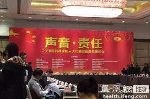 """第八届""""声音·责任""""医药行业代表委员座谈会在京召开"""
