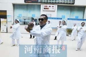 医院医生护士跳骑马舞 称要传递快乐给患者(图)