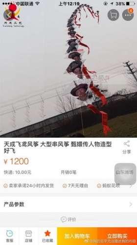 """甄嬛传人物大型串风筝走红 网友:""""皇上""""带""""娘娘们-上天了"""